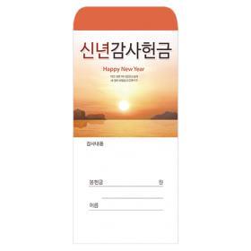 경지사-신년 감사 봉투(신년2019-1)