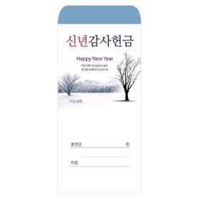경지사-신년 감사 봉투(신년2019-2)
