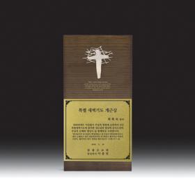 [교회용상패] HB-c6036 [무료배송]