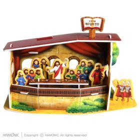 성경마을-예수님의만찬(입체퍼즐)