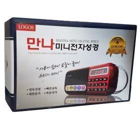 [특가할인]로고스53000-만나 미니전자성경