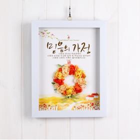 리스꽃액자-믿음의가정