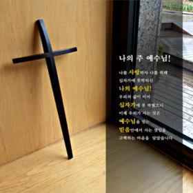 벽걸이 십자가-중 (나의 주 예수님)