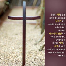 벽걸이 십자가-대(십자가 사랑)