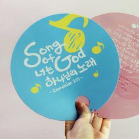 단체용 부채 _ Song of God (1000개, 인쇄가능)