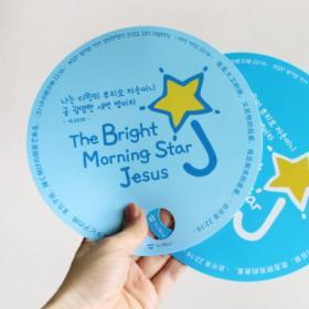 단체용 부채 _ Morning  Star (1000개, 인쇄가능)