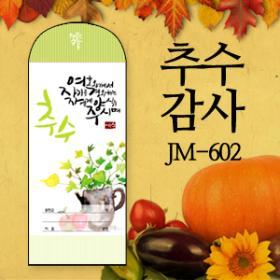 추수감사봉투 (JM602)일회용50매-제자마을