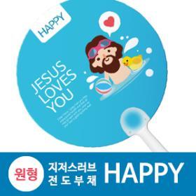 반달팬시자루_원형(happy)