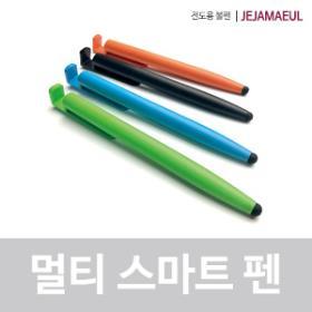 멀티 스마트 펜(100개 이상주문가능)