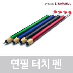 연필 터치 팬(100개 이상주문가능)