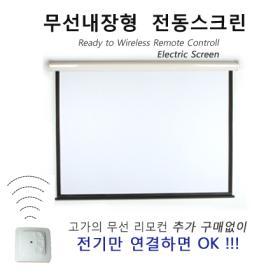 [무료배송/스크린]EXZEN 무선내장 전동스크린 매립형 100인치 매트원단 C100R4