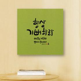 [말씀액자]항상 기뻐하라