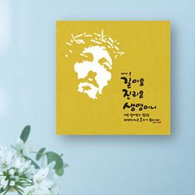[말씀액자]지저스-1