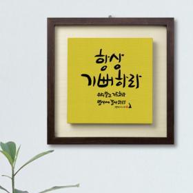 [말씀액자]항상 기뻐하라(TF)