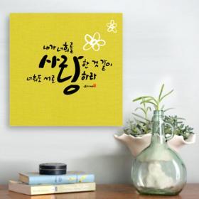 [말씀액자]서로사랑하라
