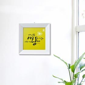 [말씀액자]서로사랑하라-Y(WF)