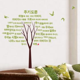 [말씀스티커}주기도문나무(개정)-II