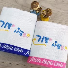 (말씀타올_소망) 핸드타올 - 기쁨과 사랑을