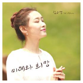 김소영1집-미래와희망/cd