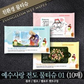 ★캠프코리아★ 예수사랑 전도 물티슈 01 (10매) (무료배송) (1000개 단위로 주문가능)