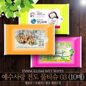 ★캠프코리아★ 예수사랑 전도 물티슈 03 (10매) (무료배송) (1000개 단위로 주문가능)