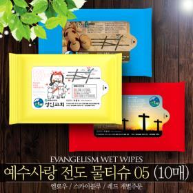 ★캠프코리아★ 예수사랑 전도 물티슈 05 (10매) (무료배송) (1000개 단위로 주문가능)