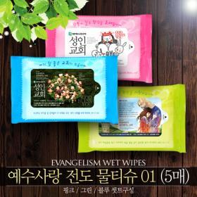 ★캠프코리아★ 예수사랑 전도 물티슈 01 (5매) (무료배송) (1000개 단위로 주문가능)