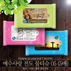 ★캠프코리아★ 예수사랑 전도 물티슈 05 (5매) (무료배송) (1000개 단위로 주문가능)