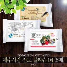 ★캠프코리아★ 예수사랑 전도 물티슈 04 (5매) (무료배송) (1000개 단위로 주문가능)