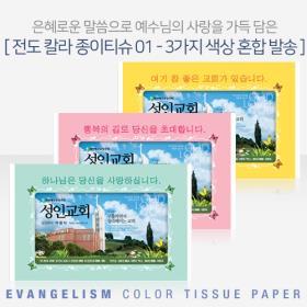 ★캠프코리아★ 전도 칼라 종이티슈 01 (2면칼라인쇄) (무료배송) (2,000개 이상)