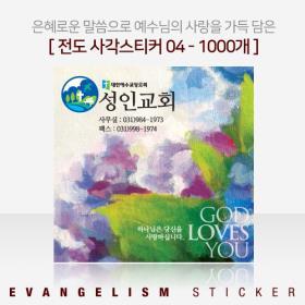 ★캠프코리아★ 전도 사각스티커 04 (1000매)
