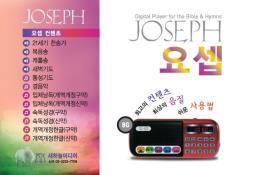 요셉 전자성경