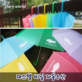 파스텔 비닐 자동우산