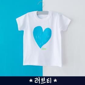 글로리월드 티셔츠 - 러브티