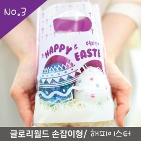 부활절 비닐쇼핑백(20매) - 해피이스터_보라