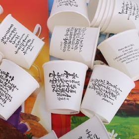 [종이컵] 캘리그라피 말씀 종이컵(500개들이) 6002