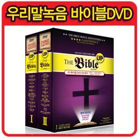 더 바이블 개역개정판 20종 DVD 세트 (영어/우리말 더빙 기독교 방송 방영작)