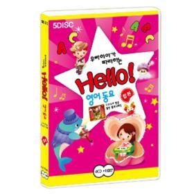 헬로우 영어동요 162곡 4CD+1DVD(멜로디타임) - 영어동요/유아동요/멜로디타임