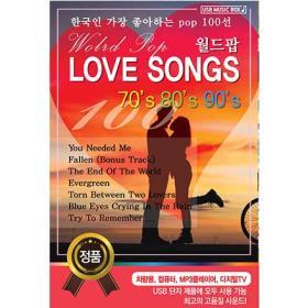 (USB) 월드팝 LOVE SONGS