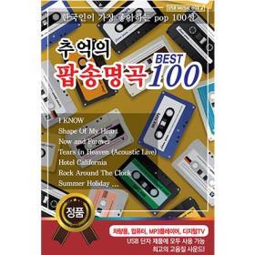 (USB) 추억의 팝송명곡 100