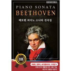 (USB) 피아노 소나타 베토벤