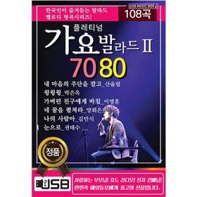 (USB) 가요발라드 7080 Ⅱ