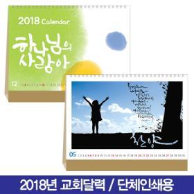 2018년 교회달력 하나님의사람아 탁상용 교회카렌다 단체인쇄용