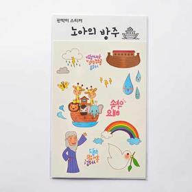 판박이 스티커 - 성경이야기 (4종)