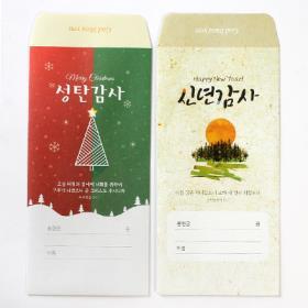 헌금봉투 2종 - 성탄감사, 신년감사