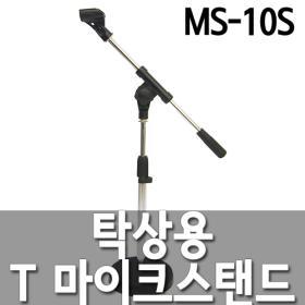 SMI MS-10S 소형 마이크스탠드