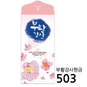 비전아트3000-부활감사헌금(503)