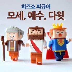 히즈쇼 - 성경인물 피규어(예수님+모세+다윗 세트)