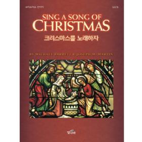 크리스마스를 노래하자-크리스마스 칸타타