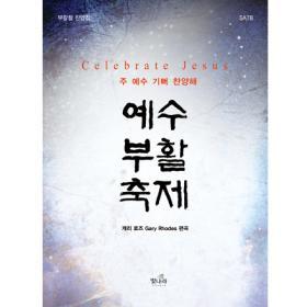 예수부활축제